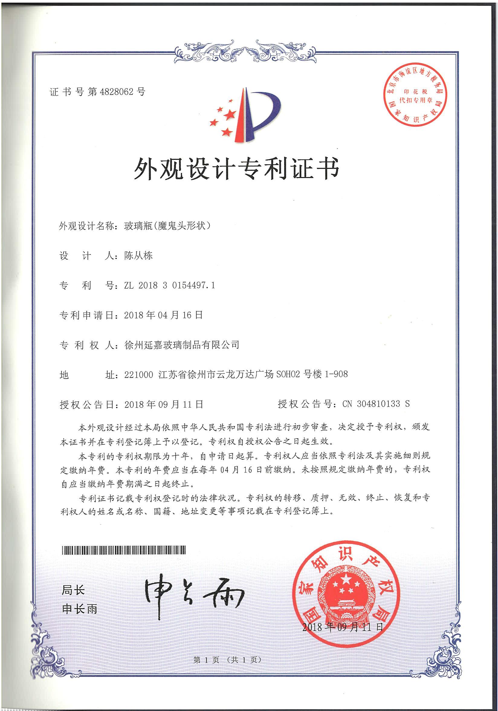 2018301544971_专利证书