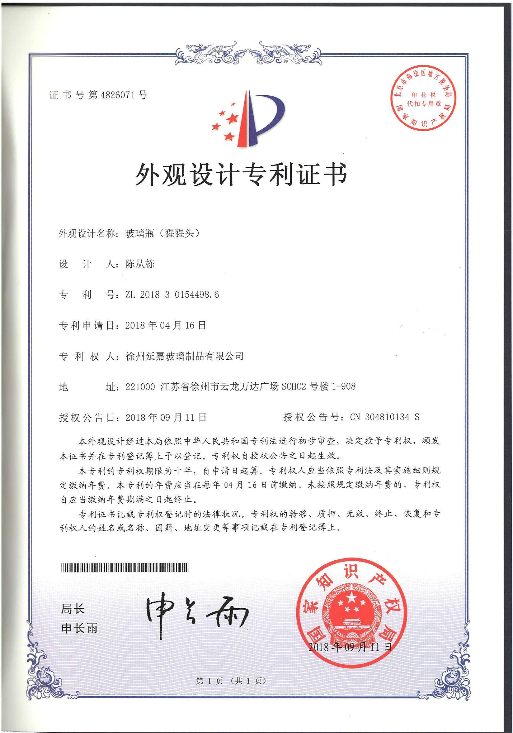 2018301544986_专利证书