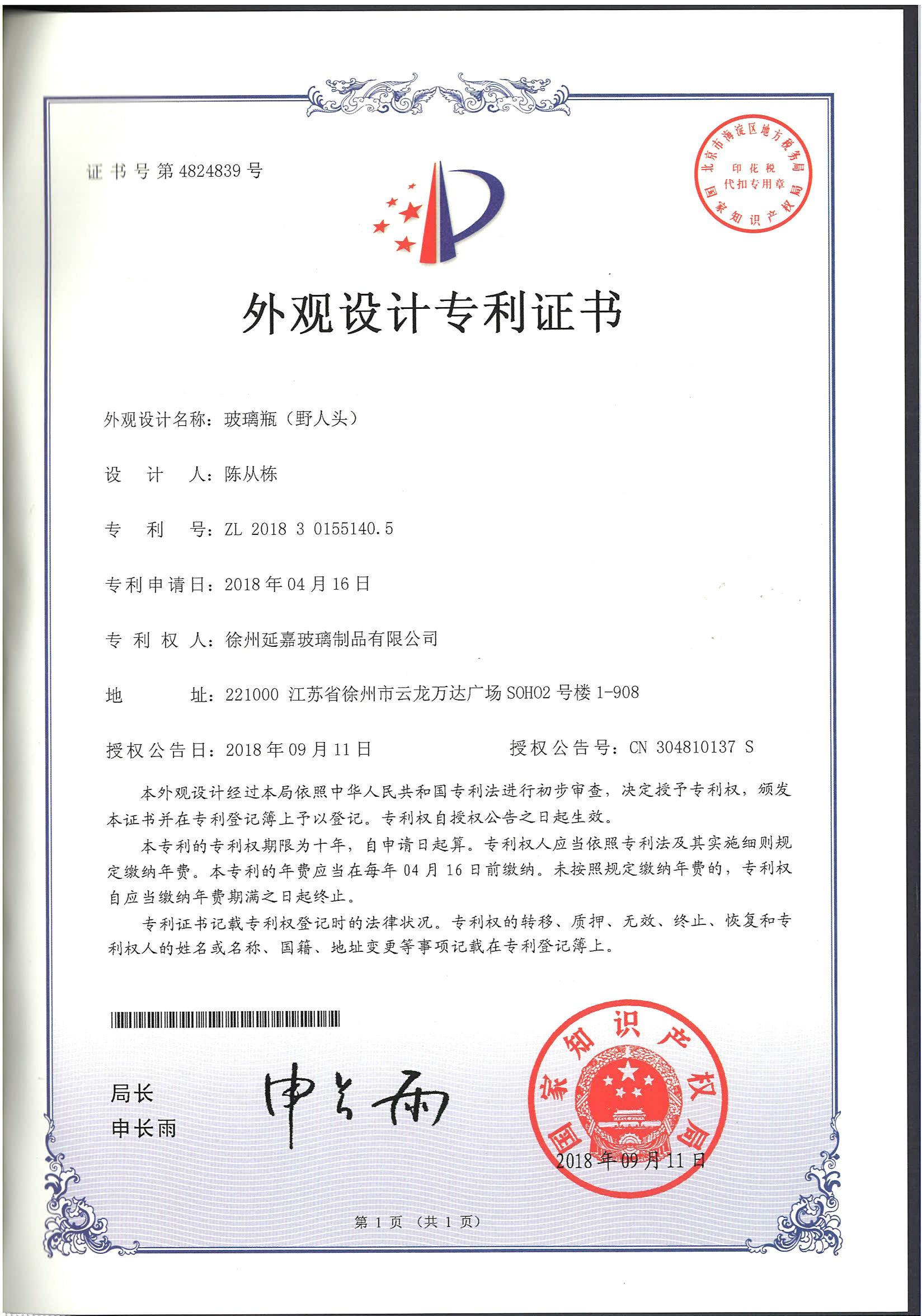 2018301551405_专利证书